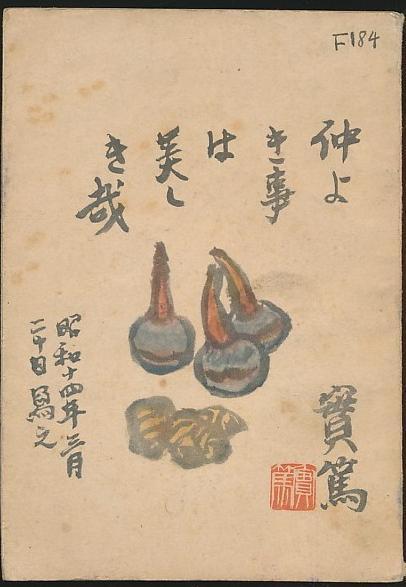 假如日本侵华成功,历史书会怎么写?