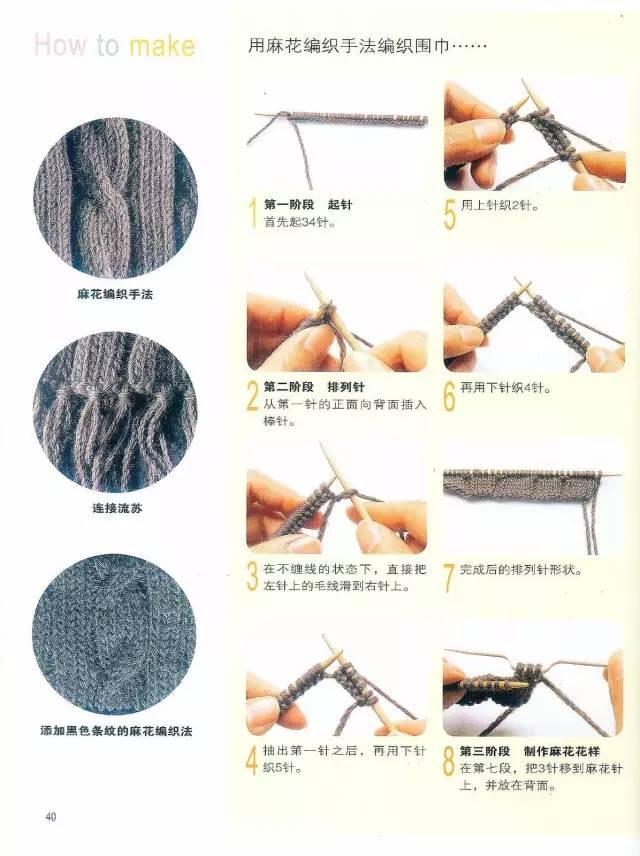 围巾编织视频 麻花针法 菠萝针法 方块菱形法