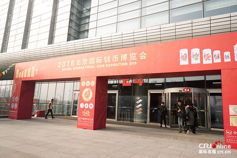 2016北京国际钱币博览会于国家会议中心隆重开幕