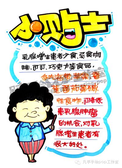 药店pop手绘海报卡通