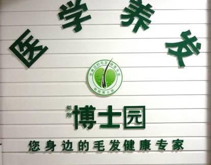 北京植发医院來-博士园靠谱sc