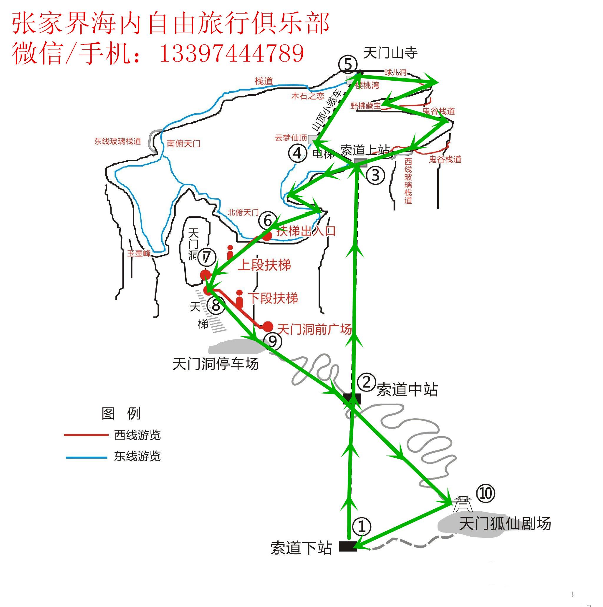 旅游 正文  张家界天门山景区地图 游玩a线按绿色箭头方向走,b线按