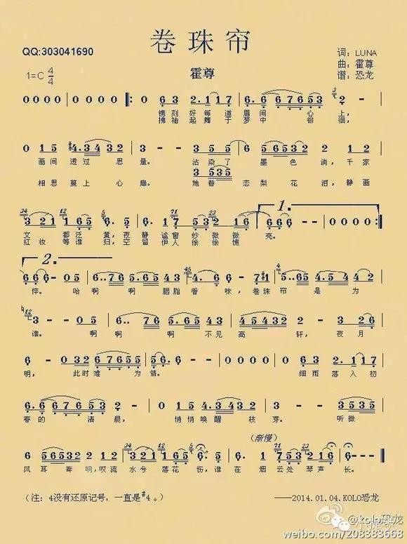 快乐小提琴   ▼霍尊《卷珠帘》   #中国好歌曲#霍尊《卷珠帘》简谱