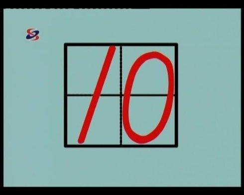 8的笔画顺序图-国家规定的汉字笔顺规则