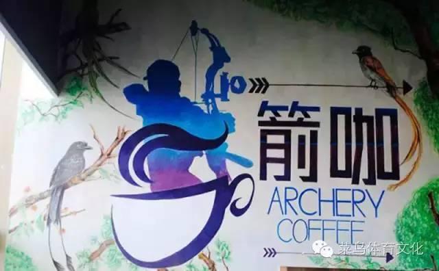 箭咖咖啡v咖啡俱乐部介绍蹦床蔡琪子图片