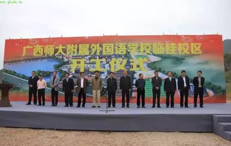 广西师范大学附属外国语学校临桂校区开工奠基仪式举行
