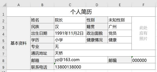 Excel多个工作表数据汇总,你还在复制粘贴吗?
