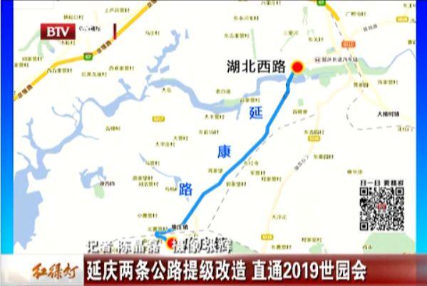 延庆两条公路升级改造 直通2019世园会图片