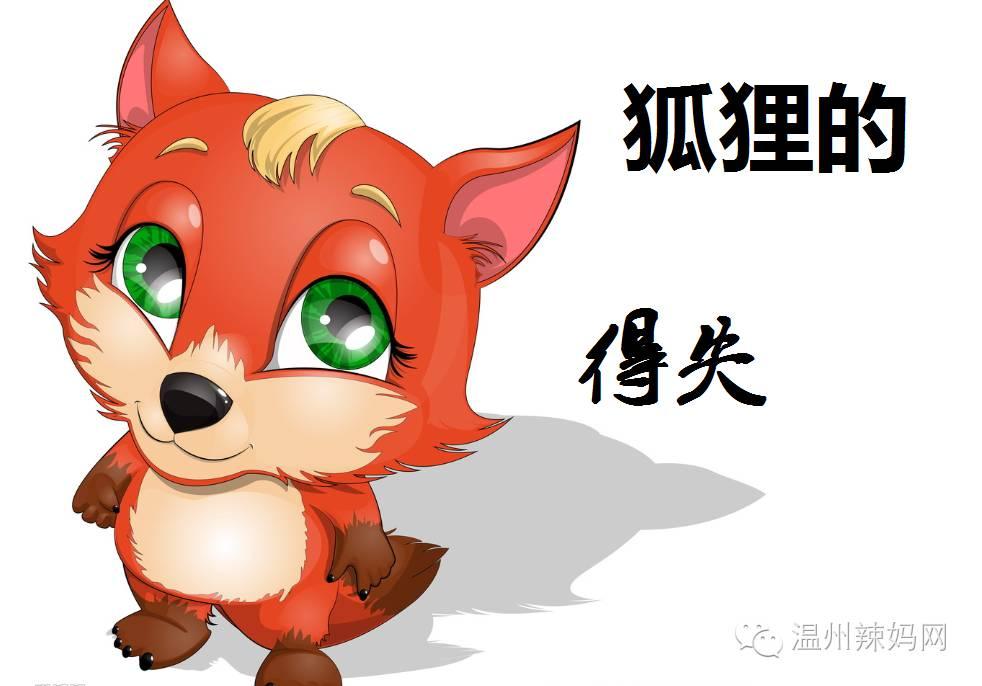 【听故事】嘿呀,小狐狸呀,想吃鸡呀,想吃鸡!