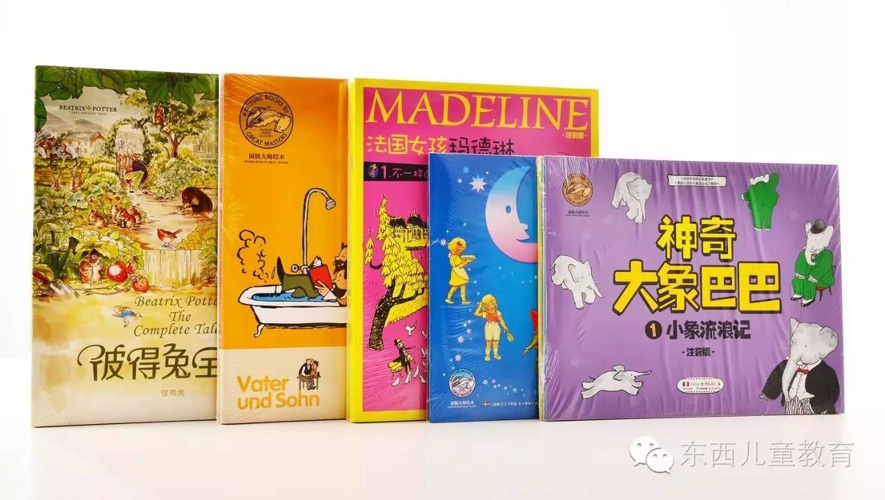 双11经典返团|1.9折世界顶级大师绘本《彼得兔》《神奇大象巴巴》《父与子》等五套全集