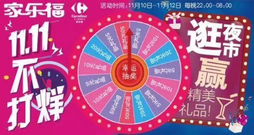郑州家乐福超市36小时营业 双 十一 实体店也疯狂
