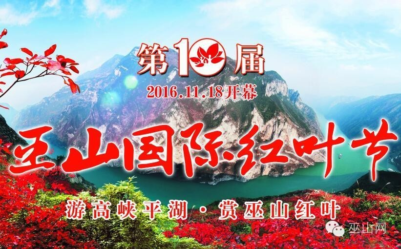 第十届巫山国际红叶节11月18日开幕,柳坪黄岩新景区将正式迎客图片