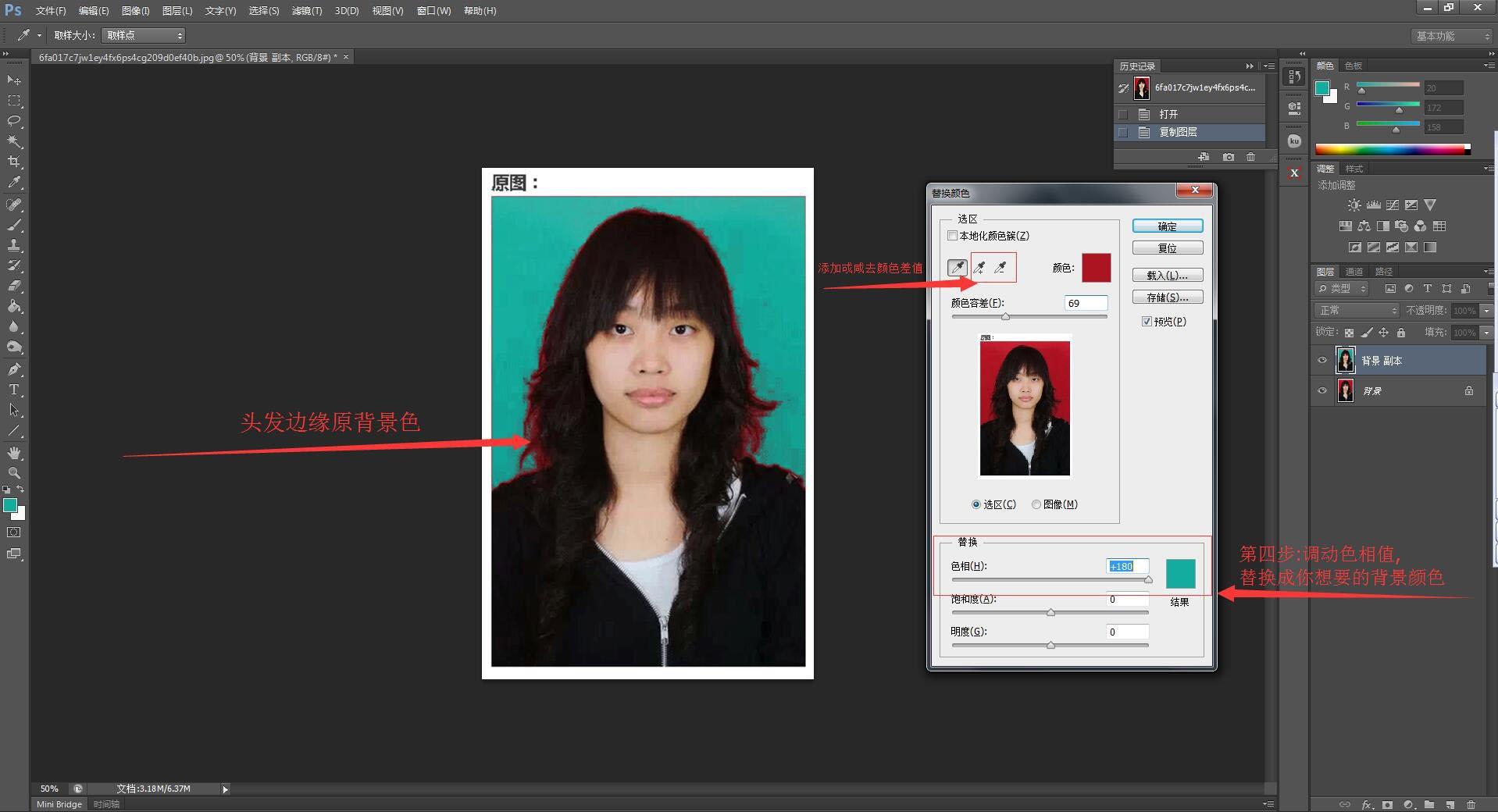 如何用PS不抠图给证件照简单快速换背景颜色方法