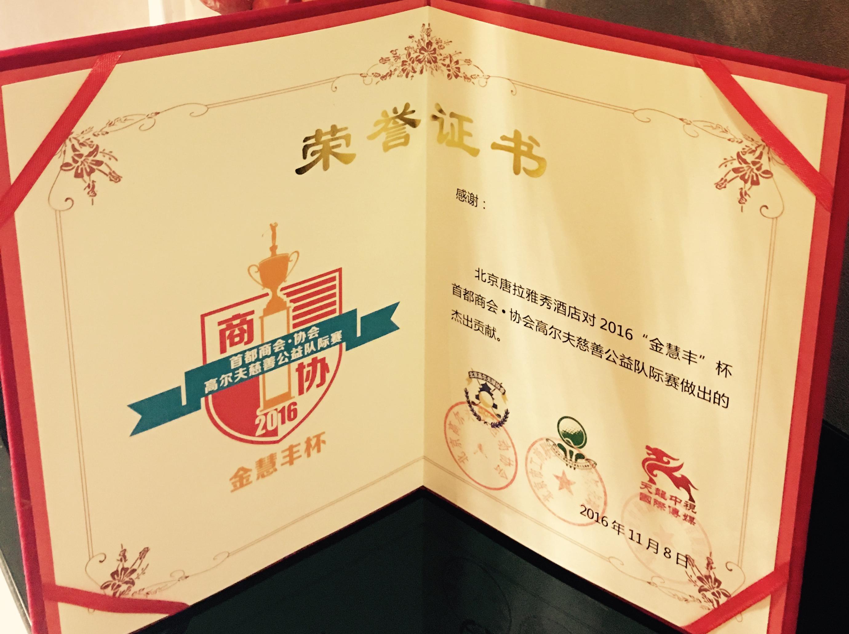 2016都城商会协会颁奖晚宴在北京唐拉雅秀旅店举行