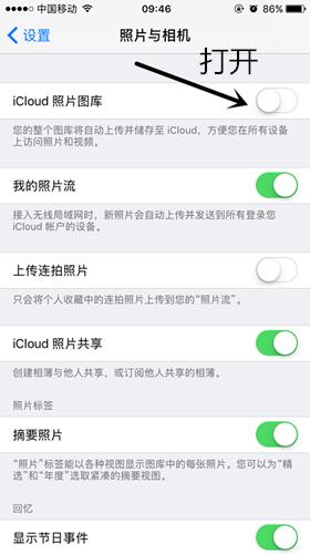 打开iCloud照片图库