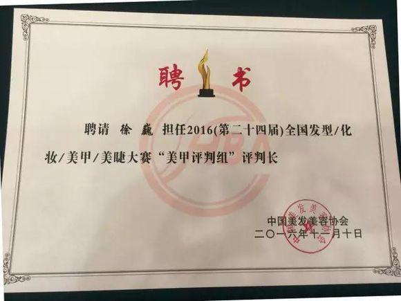 2016美甲节完美落幕,进巍奖杯盆钵满盈!图片