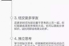 人民日报:受益终生的12个学习习惯 - 孟广桥 - 领导智慧