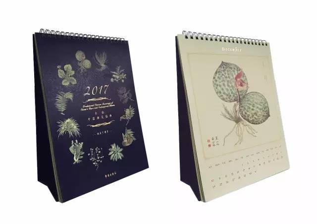 《手绘中国濒危植物 (2017年台历)