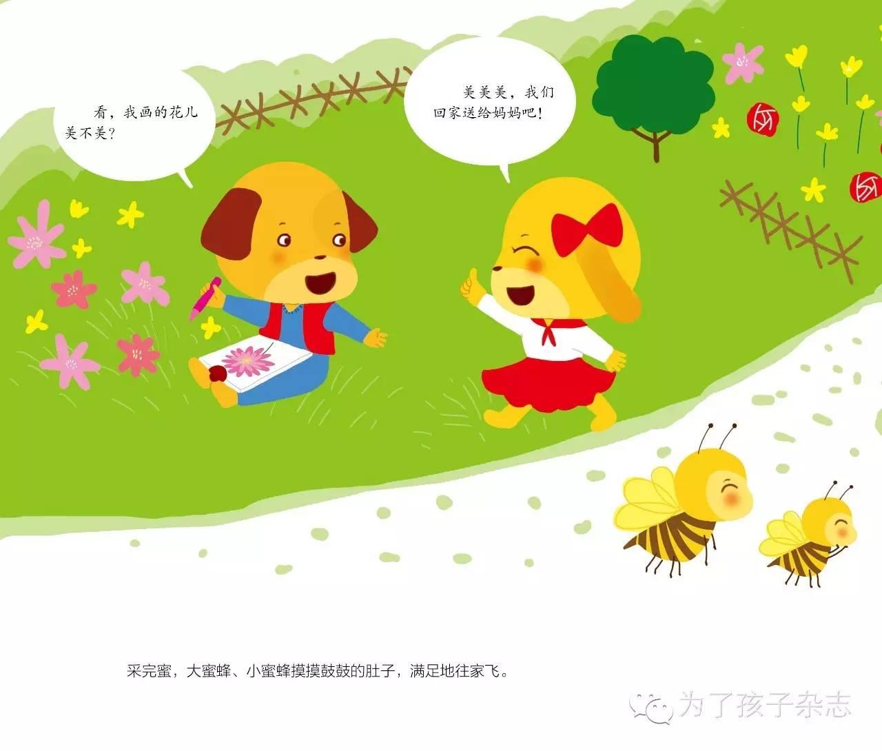 母婴 正文  采完蜜,大蜜蜂,小蜜蜂摸摸鼓鼓的肚子,满足地往家飞.图片