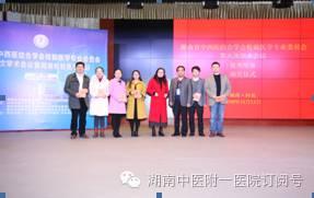 湖南省中西医结合学会检验医学专业委员会举行