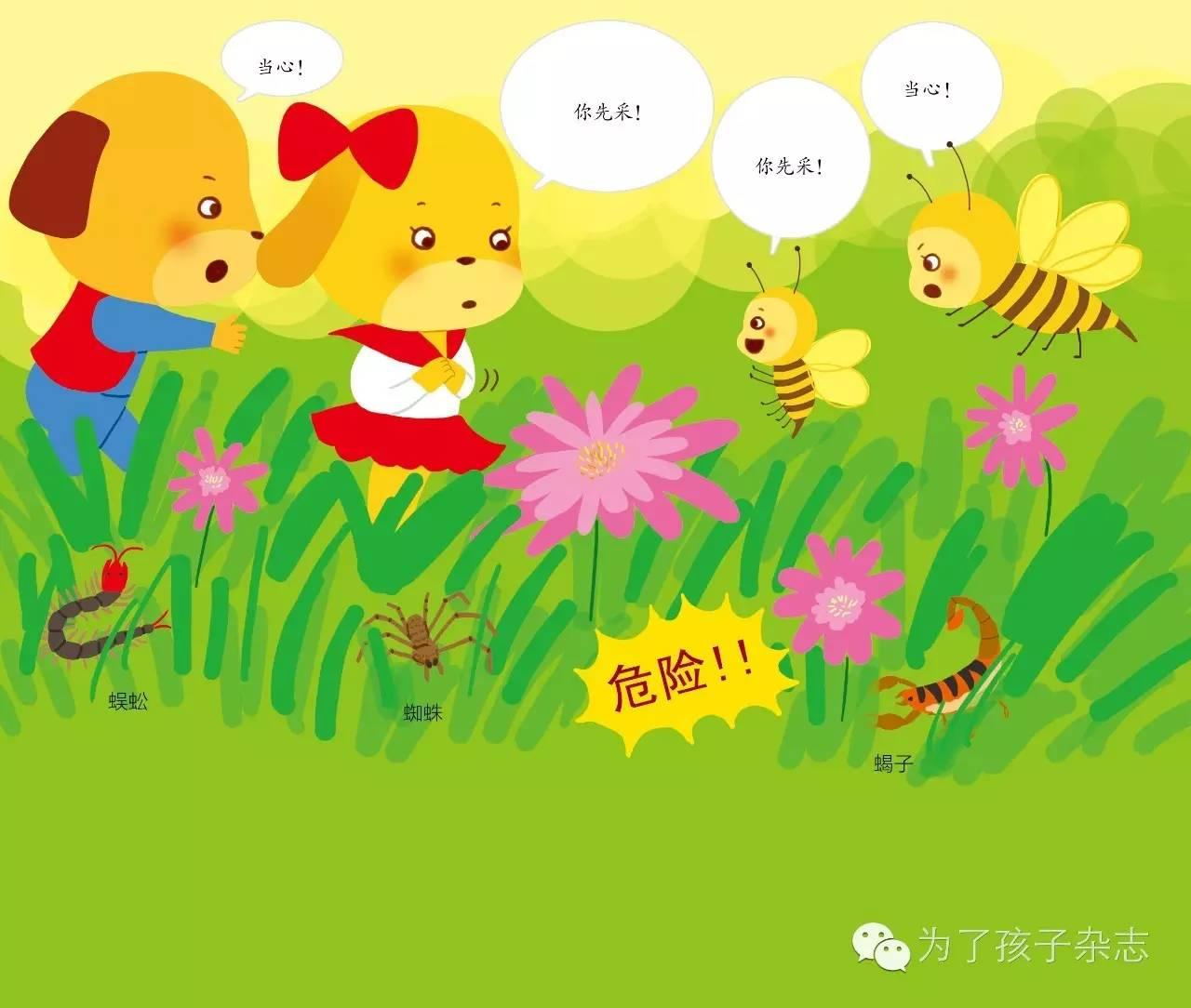 """""""你先采!""""小蜜蜂说.图片"""