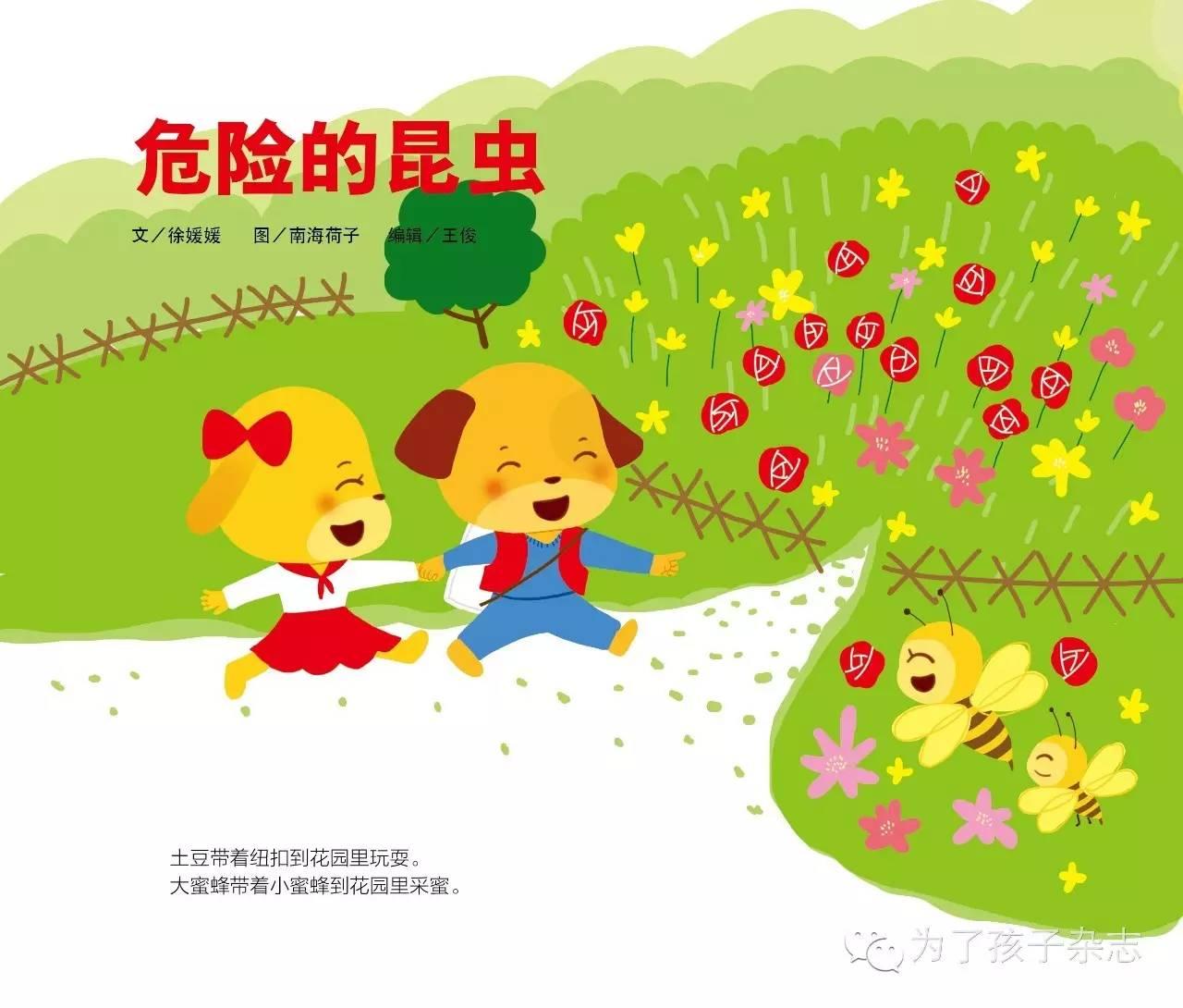 大蜜蜂带着小蜜蜂到花园里采蜜.图片