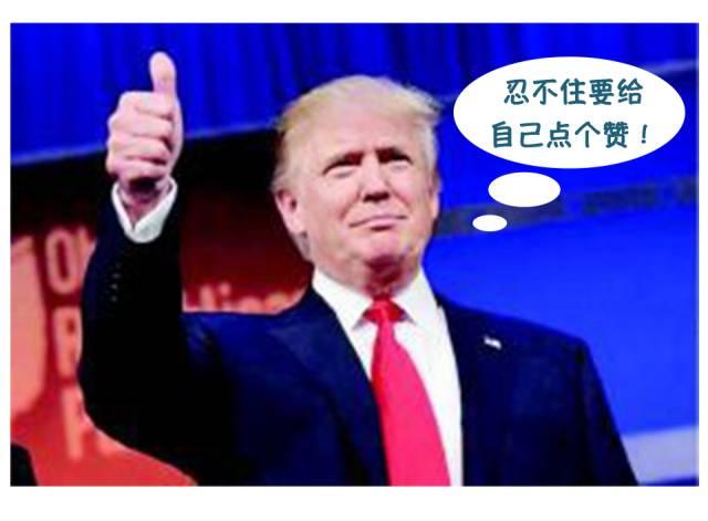 美国新总统:特朗普的惊人简历! - 德财兼备 - 德财兼备的博客
