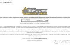 腾讯天天德州通过GLI认证 致力于健康绿色的竞技环境,monghuanxiyou