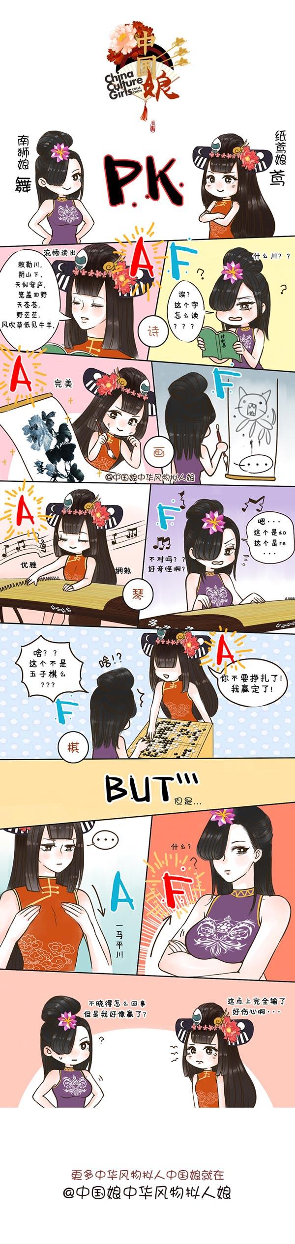 优秀女孩连胸都是a-中国娘小漫画