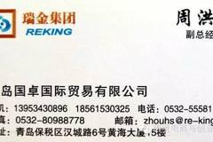 企海金纽带:瑞金集团国卓国贸最新棉花报价,欢迎电话咨询