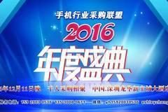 【年度盛典】2016手机行业采购联盟年度盛典报名中