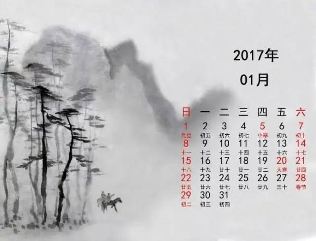2017年最新日历,放到你朋友圈,大家都会感激你