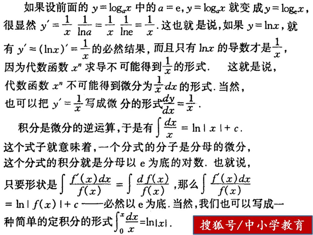 自然对数的底数e为2.718281828的秘密-搜狐教