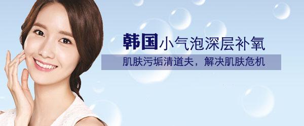 韩国皮肤管理设备之韩国小气泡