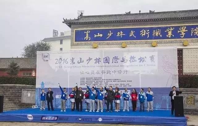 嵩皇体育小镇助力嵩山国际马拉松