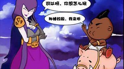 四格漫画:做客漫画家的野猪女巫v漫画未成年人骑士图片