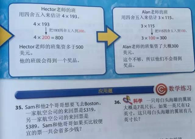 別被某寶給騙了,真正的美國小學數學教材竟然