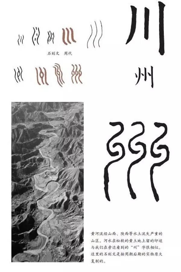 从造字故事探寻汉字起源,这是我见过最美的汉字