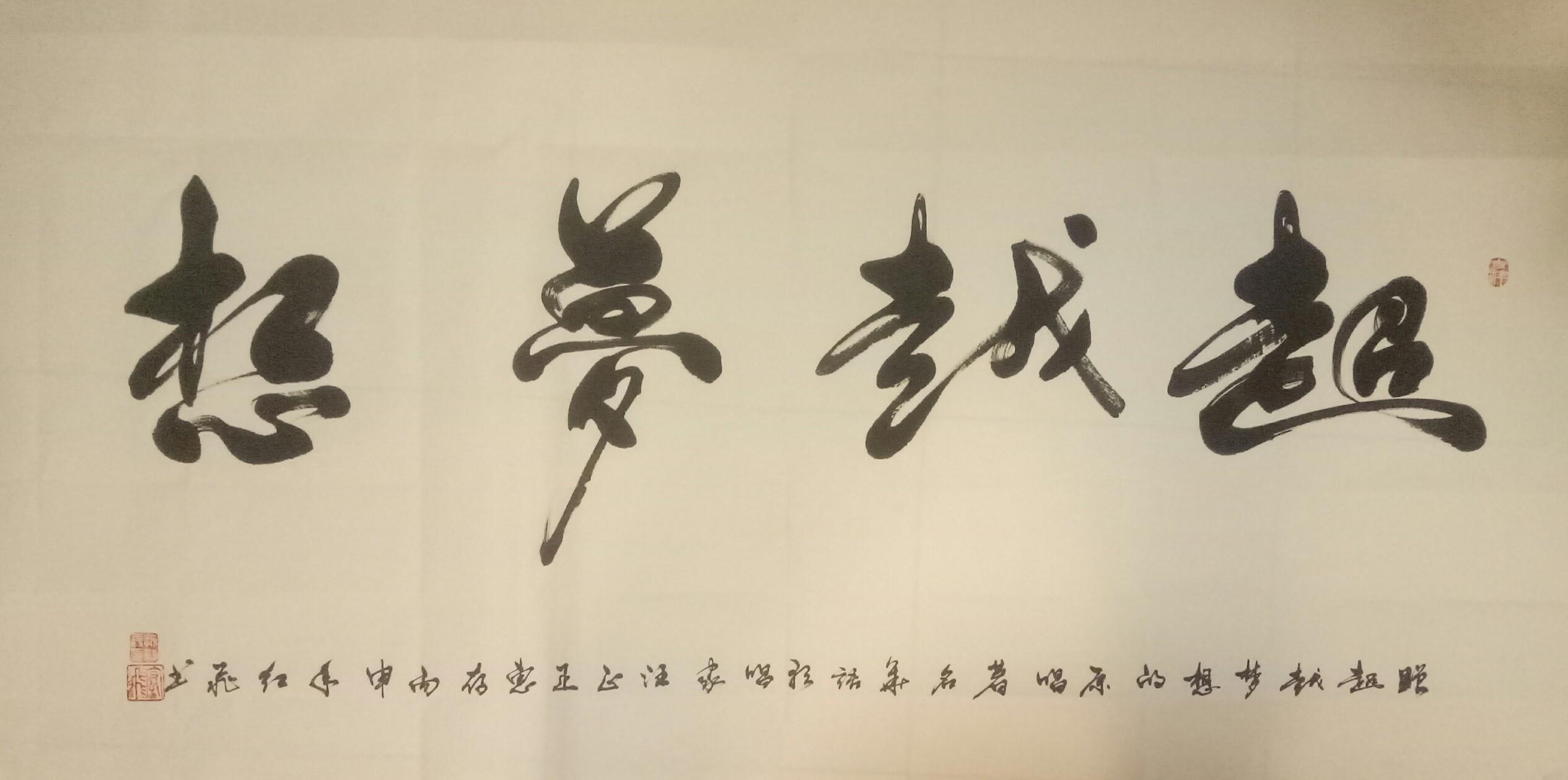 """陕书画家拓红飞""""中国梦""""主题画展首都图书馆举办"""