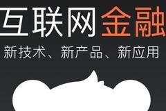 世界互联网大会聚焦普惠金融 熊猫金库受邀参会