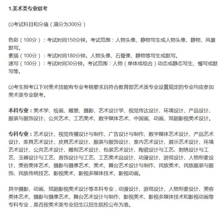 重磅!2017年河北省高考艺术类专业招生简章发布!