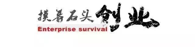 奋斗大讲堂 | 杨石头四把刀速造企业核心竞争力