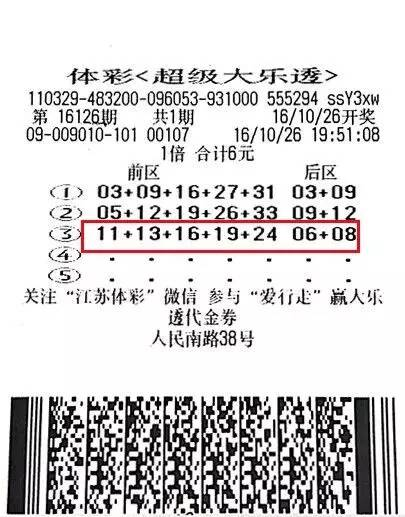 【大奖】盐城彩民领走体彩大乐透894万大奖