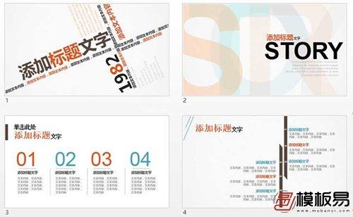好看的ppt文字排版:ppt文字排版设计技巧图片