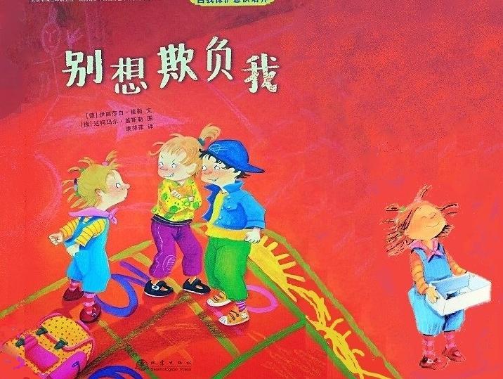 儿童教育专家推荐 德国优秀绘本《别想欺负我》_微信图片