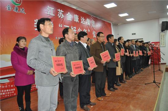 盱眙县金康达集团举行捐增活动回报社会
