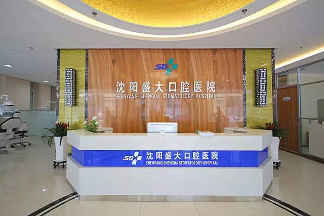 2016年沈阳人评选的口腔诊所满意(第1期)台州泽山园林设计有限公司图片