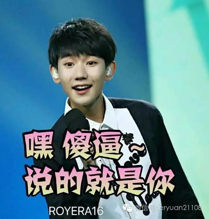 王源16岁生日超可爱表情来袭微信可爱的名字表情图片
