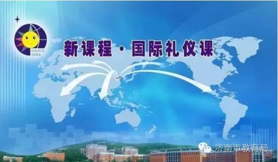 小学|课程校园国际助推济南外国语小学部国际实验福安市礼仪图片