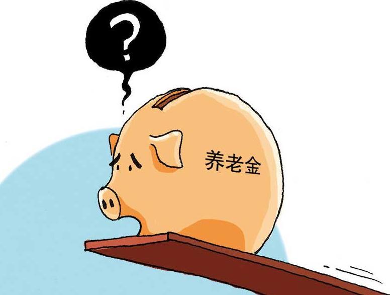 养老基金怎么 中国养老基金入市